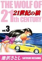 21世紀の狼(3)