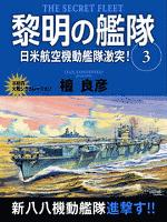 黎明の艦隊 3巻 日米航空機動艦隊激突!