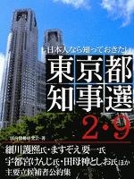 日本人なら知っておきたい 東京都知事選2・9