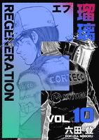 F RGENERATION 瑠璃(10)