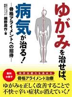 【無料小冊子】ゆがみを治せば、病気が治る! ―骨格アライメントへの招待―