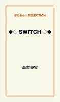 ◆◇SWITCH◇◆