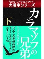 【大活字シリーズ】カラマゾフの兄弟 下