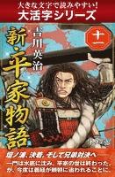 【大活字シリーズ】新・平家物語 十一巻