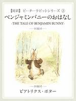【対訳】ピーターラビット (2) ベンジャミンバニーのおはなし ―THE TALE OF BENJAMIN BUNNY―