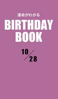 運命がわかるBIRTHDAY BOOK  10月28日