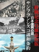 終戦記念日緊急出版 日本復興の礎 サンフランシスコ講和条約