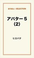 アバター5(2)