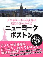 スマホユーザーのための海外トラベルナビ ニューヨーク・ボストン