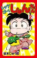 レッツゴー!しゅんちゃん(2)