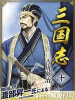 三国志 10巻