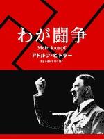 『わが闘争』の電子書籍