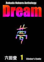 Dream 夢(1) Rokuda Noboru Anthology