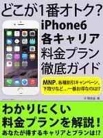 どこが1番オトク? iPhone6各キャリア料金プラン徹底ガイド