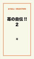 苺の自伝!!2