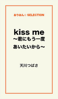 kiss me ~君にもう一度あいたいから~