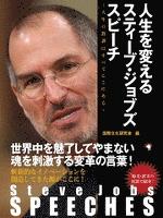 Steve Jobs SPEECHES 人生を変えるスティーブ・ジョブズ スピーチ ~人生の教訓はすべてここにある~