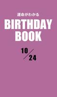 運命がわかるBIRTHDAY BOOK  10月24日