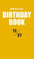 運命がわかるBIRTHDAY BOOK 11月27日