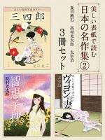 美しい表紙で読む日本の名作集2