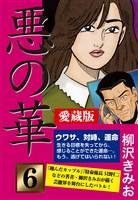 悪の華 愛蔵版 6 完結編
