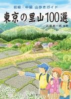 東京の里山100選