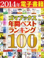 2014年ゴマブックス電子書籍年間ランキングベスト100