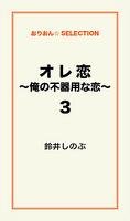 オレ恋~俺の不器用な恋~3