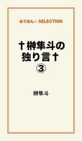 †榊隼斗の独り言†3