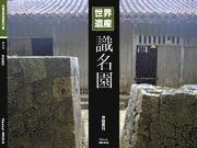 沖縄世界遺産写真集シリーズ02 識名園