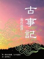 古事記 ―現代語譯―