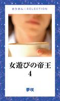 女遊びの帝王 4