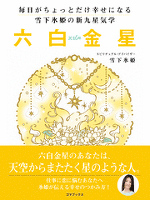 毎日がちょっとだけ幸せになる 雪下氷姫の新九星気学 2016年 六白金星