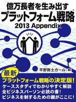 億万長者を生み出すプラットフォーム戦略(R)2013Appendix