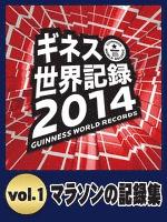 ギネス世界記録2014 vol.1 ~マラソンの記録集~