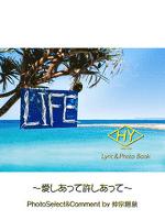 HY Lyric&Photo Book LIFE ~歌詞&フォトブック~ 愛しあって許しあって