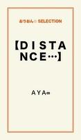 【DISTANCE…】