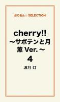 cherry!! ~サボテンと月 薫Ver.~4