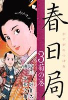春日局(3) 菊の巻