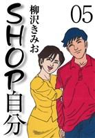 SHOP自分(5)
