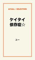 ケイタイ依存症☆