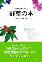 沖縄の自然を楽しむ野草の本