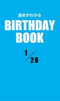 運命がわかるBIRTHDAY BOOK 1月28日