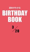 運命がわかるBIRTHDAY BOOK  3月20日