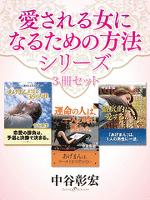 『中谷彰宏 愛される女になるための方法シリーズ』の電子書籍