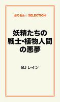 妖精たちの戦士・植物人間の悪夢