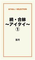 続・合躰~アイタイ~1