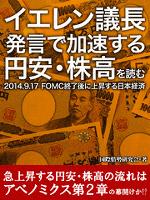 イエレン議長発言で加速する円安・株高を読む 2014.9.17 FOMC終了後に上昇する日本経済