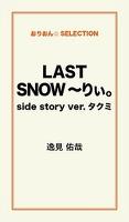 LAST SNOW ~りぃ。side story ver.タクミ
