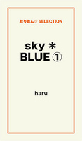 sky*BLUE1